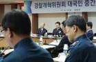 """경찰개혁위 """"검경 수사권 조정 청와대 개입 필요하다"""""""