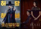 [주간VOD-3월3주] '신과함께-죄와 벌' 5주 연속 1위…방송은 '미스티' 1위 차지