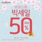 스킨푸드, '4월 빅세일' 실시...일부 품목 최대 50 할인