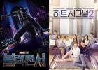 하트시그널, VOD 시장에서도 통했다…영화는 블랙팬서' 1위, 공포물 '곤지암' 2위