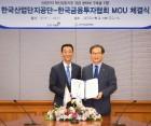 금투협, 산업단지공단과 혁신성장기업 자금조달을 위한 MOU 체결