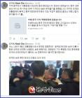 """조기숙 기자폭행 의견에 네티즌 """"분기탱천!"""""""