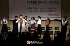 충무아트센터, 뮤지컬 전문 인력 양성... 보컬, 연기, 댄스 등 8개 클래스