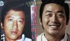 김용건, 전설의 과거 리즈시절 아들 하정우와 데칼코마니 사진 보니 '싱크로율 100%'