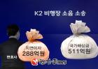 강부영 판사 임기 막판까지 '기각!' 결정
