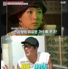 """'키스 먼저 할까요' 김선아, 충격고백 """"원래 지오디 멤버였다. 힘든시절 함께 보내.."""""""