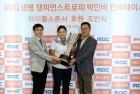 ING생명, 4년째 '챔피언스트로피 박인비 인비테이셔널' 타이틀 스폰서 후원