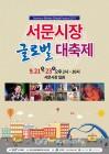 대구시 중구, '2017 서문시장 글로벌 대축제' 개최