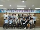 논산·계룡 학생자치활동연합회, 2017 상반기 보고 및 하반기 활동 협의