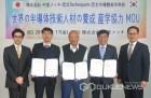 충북TP, 반도체산업 글로벌 기술인재 육성