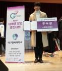 대구한의대 강동호 학생, G-Star 대학생 창업경진대회서 우수상 수상