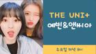 다이아 예빈 X 앤씨아, 다정한 셀카와 함께 합동 브이앱 예고 !