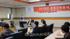 한화시스템, 2018년 경영전략회의 개최