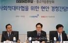 사회적대타협을 위한 현안 경청간담회-중소기업중앙회