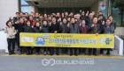 강남동 통장협의회, 동계올림픽 차량 2부제 참여 결의