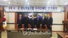 강원남부 5개시군 관광개발조합 연석회의 개최