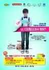 잉글리쉬 무무, 디지털 교과서 도입 대비 시연회 개최