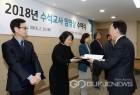 대전교육청, 미래교육의 선도자 수석교사 임명!