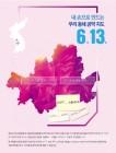대전세종충남선관위, 4. 24.부터 '우리동네 공약지도' 서비스 시작