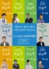 논산시민아카데미 세 번째 특강, 김창옥의 '유쾌한 소통의 법칙'