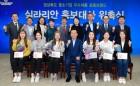 경북도, '실라리안' 홍보대사 위촉