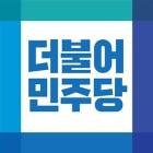 민주당 제주, '공선법 위반' 원희룡 기부행위자 선관위 고발