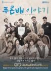 대경대 연극영화과 오름연극제 개최