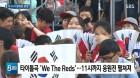 광화문 광장 2002년 '붉은 악마' 재현...월드컵 응원 장소는?