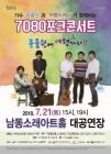 인천시 남동구 소래아트홀, 7080 추억여행 콘서트 개최