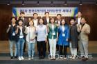 용인시의회, 초선 의원 당선자 오리엔테이션