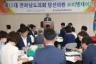 제11대 전라남도의회 당선의원 오리엔테이션 개최