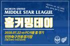인천유나이티드, 7월 22일 서울전서 '미들스타리그 홈커밍데이' 진행