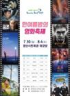 경산시민회관, 시민을 위한 '영화축제'연다
