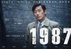 영화 '1987' 뉴욕·뉴저지 개봉…칼리지포인트 멀티플렉스 등