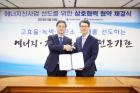 남부발전-에너지공단, 재생에너지 3020 이행 협업 추진