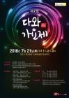 고양방송예술인협회, 원마운트서 제7회 다와가요제 개최...전국 단위 참가자 접수