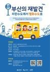 부산관광공사, 피란버스투어 '부산의재발견' 운영