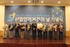 제51회 산업안전보건 강조주간 부산지역행사 개최