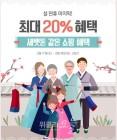 """유통업계 """"설 연휴 휴유증 쇼핑으로 푸세요""""...포스트 설 마케팅"""