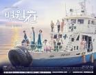 9월 21일 지상파 시청률 순위, '병원선' 14회 연속 동시간대 1위 기록