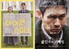 48만 돌파 '아이 캔 스피크', 3일 연속 박스오피스 1위..2위 '살인자의 기억법'