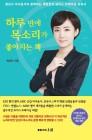 """박은주 아나운서 """"하루 만에 목소리가 좋아지는 책"""" 출간"""