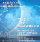 충북대, 충북·세종지역 인문학 강연 순회 개최