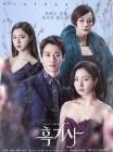 1월 17일 지상파 시청률 순위, '흑기사' 동시간대 1위..'리턴' 첫방송