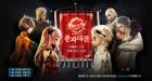 엔씨소프트, 블소 토너먼트 2018 문파대전 본선 티켓 판매 시작