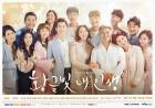 1월 21일 지상파 시청률 순위, '황금빛 내 인생' 1위..'미우새'-'밥차남' 접전