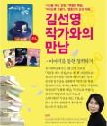 청주대, '이야기가 있는 북콘서트' 21일 개최