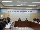 진천교육지원청-진천군, 진천군교육행정협의회 진행