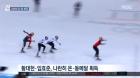 한국, '2018 평창동계올림픽' 쇼트트랙 남자 500m 황대헌 銀·임효준 銅 획득