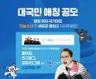'2018 평창동계올림픽' 컬링 여자대표팀 '팀 킴', 애칭 공모 폭발적 인기